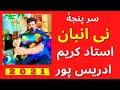 Iranian music (Persian Music) Ney Anban 2021 نی انبان خوزستان هبان استاد کریم ادریس پور