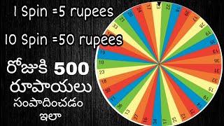 How to earn paytm cash by Spin every day in telugu డబ్బులు సంపడిఁఛన్ది ఈ ఆప్ తో