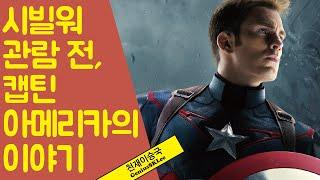 캡틴 아메리카: 시빌 워, 두 영웅 이해하기 - 캡틴 아메리카의 이야기 [천재이승국]