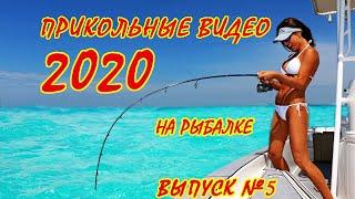 приколы на рыбалке прикольные видео смешные видео ржака смех до слез