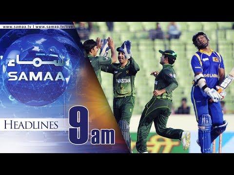 Samaa Headlines  09 AM - SAMAA TV - 20 Oct 2017