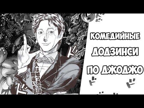 Комедийные Додзинси По ДжоДжо