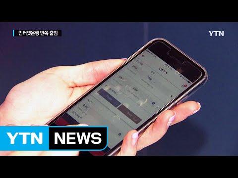 [쏙쏙] 국내 첫 인터넷 전문은행 오늘부터 영업 시작 / YTN (Yes! Top News)