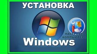 Установка виндовс XP на ноутбук или компьютер подробно