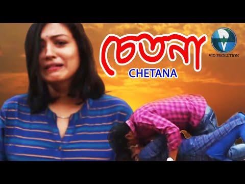 New Bangla Telefilm 2020 | চেতনা - CHETANA | Bengali Short Film 2020 | Latest Bangla Natok