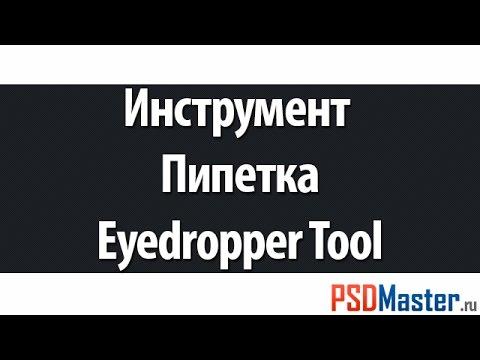 Инструменты фотошоп - Пипетка (Eyedropper Tool)
