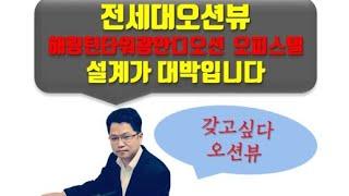 전세대가 오션뷰인 해링턴타워 광안디오션 오피스텔(fea…