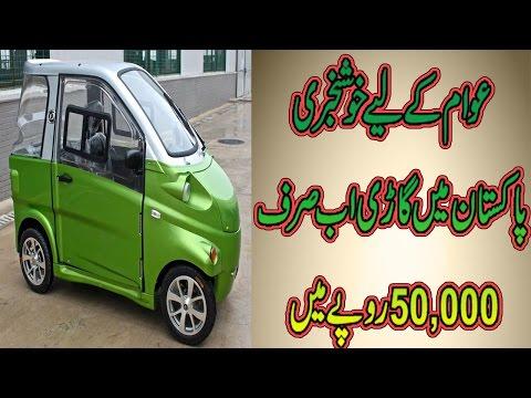 Rupees 50 Thousand Mini Car in Pakistan