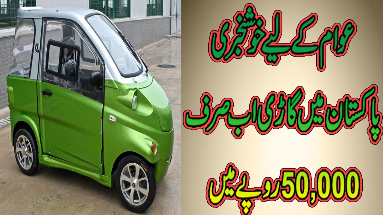 Mini Electric Car Price In Pakistan