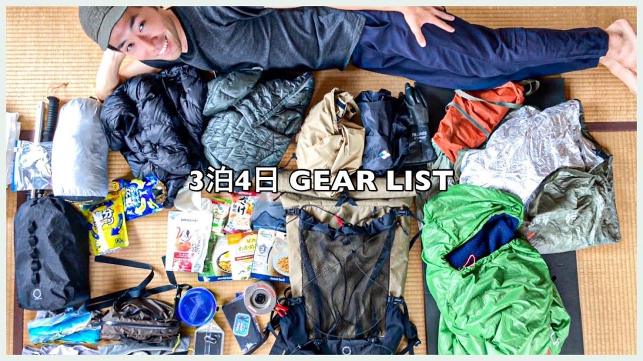 秋の北アルプス【3泊4日テント泊】のパッキングとギアリスト/軽量化