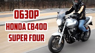 Обзор Honda CB400 Super Four