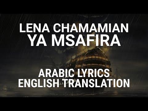 Lena Chamamian - Ya Msafira - Arabic Lyrics + Translation   لينا شاماميان - يا مسافرة
