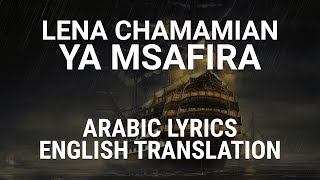 Lena Chamamian - Ya Msafira - Arabic Lyrics + Translation | لينا شاماميان - يا مسافرة