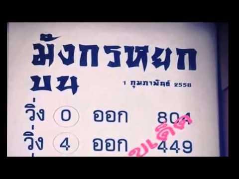 เลขเด็ดงวดนี้ หวยซองมังกรหยก วิ่งบน 1/02/58