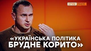 «Путин хочет показать миру, что он хороший парень» – Сенцов   Крым.Реалии