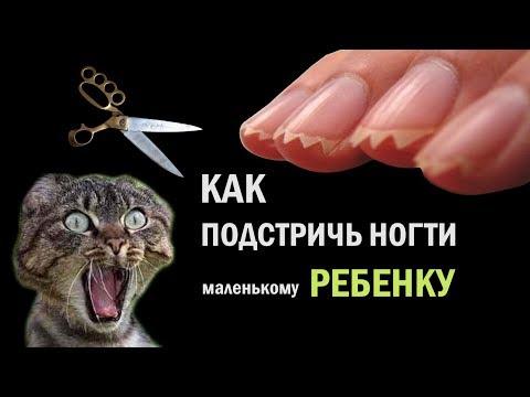 Ребенок не дает стричь ногти