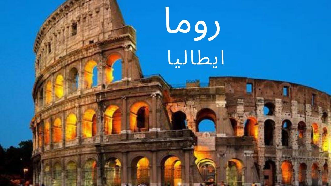 السياحة في روما اليوم الاول Roma