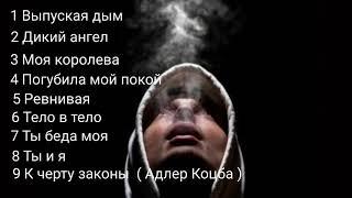 Slavik Pogosov - Лучшие песни