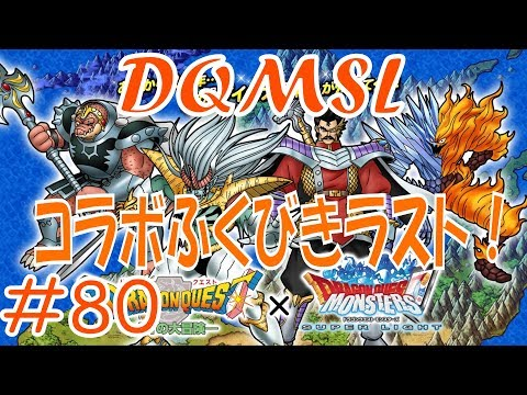 【DQMSL】 ゆっくり実況プレイ#80「無料ふくびき結果Part2」DRAGON QUEST MONSTERS SUPER LIGHT
