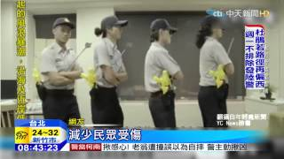 20150926中天新聞 網友DIY影片力挺! 警槍變水槍酸味十足