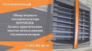 Подробный обзор водяных тепловентиляторов Соннигер (Sonniger) Польша.
