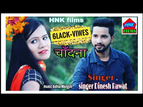 Chandna New latest Dj Song  Dinesh Rawat  By HNK Films latest songs uttrakhand latest 2018