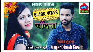 Chandna New latest Dj Song||Dinesh Rawat||By HNK Films latest songs uttrakhand latest 2018
