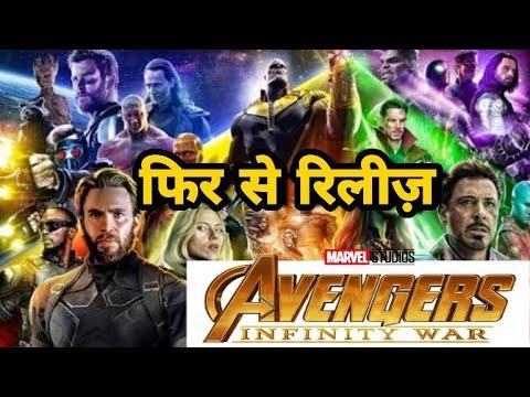 AVENGERS Infinity war Re-release in india Boxoffice, AVENGERS Infinity war 2 Oct 2018