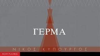 Νίκος Κυπουργός - Γέρμα (The Greek Soundtracks: Music on Stage)