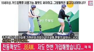 BEAM 공유스쿠터 전동킥보드.. 신규2천원 친구추천 …