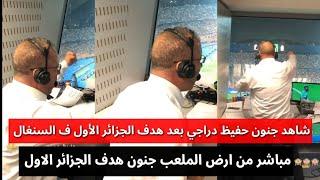 جنون حفيظ دراجي بعد هدف الجزائر ف السنغال مباشر من ارض الملعب اتجنن من الفرح