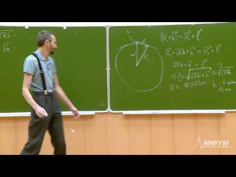 Математический анализ. Алексей Савватеев и Александр Тонис. Лекция 1.1. Как далеко видно с горы