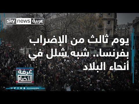 يوم ثالث من الإضراب في فرنسا شبه شلل في أنحاء البلاد  - 00:58-2019 / 12 / 8