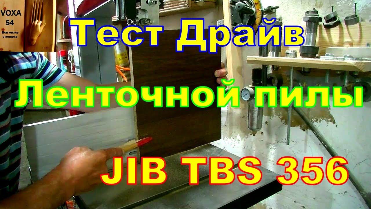 ТЕСТ ДРАЙВ JIB TBS 356