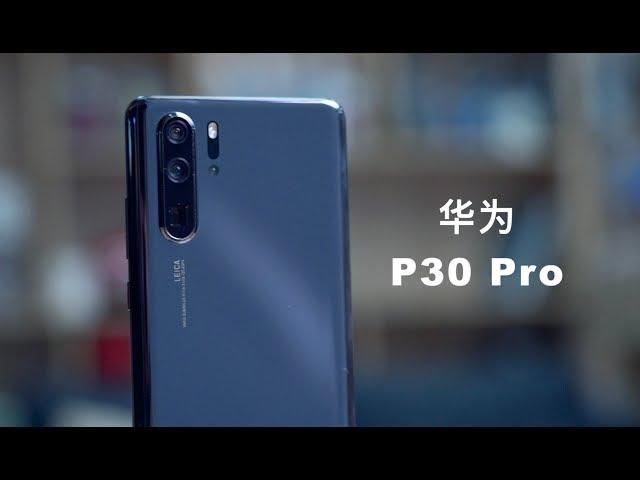 """这个故障""""可能""""会是华为P30 Pro的""""通病"""""""