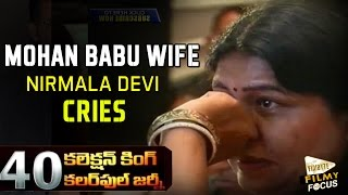 Mohan Babu's Wife Nirmala Crying at MB 40 Years in Tollywood Industry Celebrations