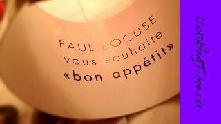 Ресторан Поля Бокюза -  где поесть вкусно - Лион, Франция