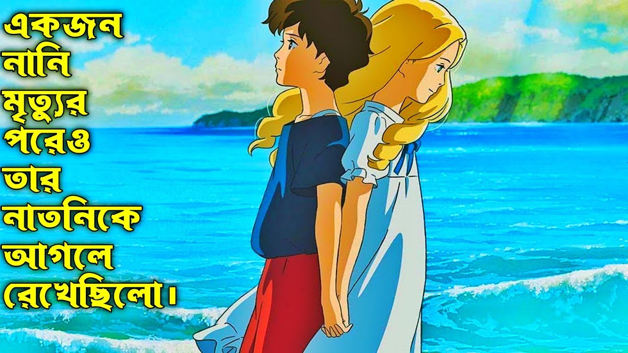 Download When Marnie Was There Movie Explain. Anime Movie.