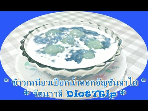 ข้าวเหนียวเปียกน้ำดอกอัญชันลำไย *ขนมหวานไทยเพื่อสุขภาพ*Thai Healthy Dessert*