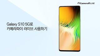 삼성 갤럭시 S10 5G에서 카메라파이 라이브 사용하기