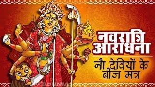 नवरात्रि आराधना नौ देवियों के बीज मंत्र