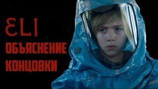 элай | Илай - Объяснение Концовки и Сюжета | Eli 2019 Разбор