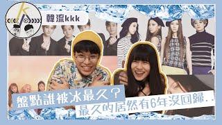 大勢idol竟然被冰X年 到底誰被冰最久 Kkk Kpop 韓流kkk