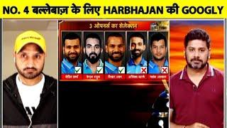 Aajtak Show: World Cup में No.4 के लिए Harbhajan ने लिया इस Test Batsman का नाम