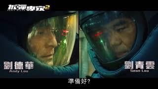 【拆彈專家2】12月24(四) 人物版預告 倒數引爆