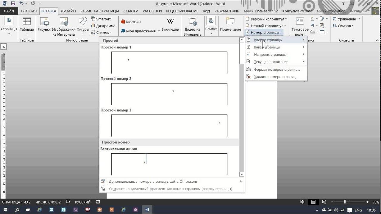 Как сделать нумерацию страниц реферата или доклада без нумерации  Как сделать нумерацию страниц реферата или доклада без нумерации первой титульной страницы
