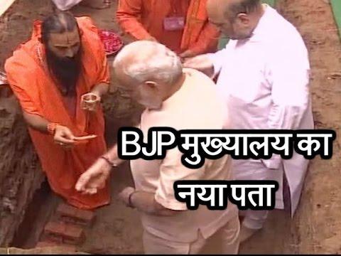 BJP के High-tech headquarter  का Modi ने किया शिलान्यास |MUST WATCH !!!