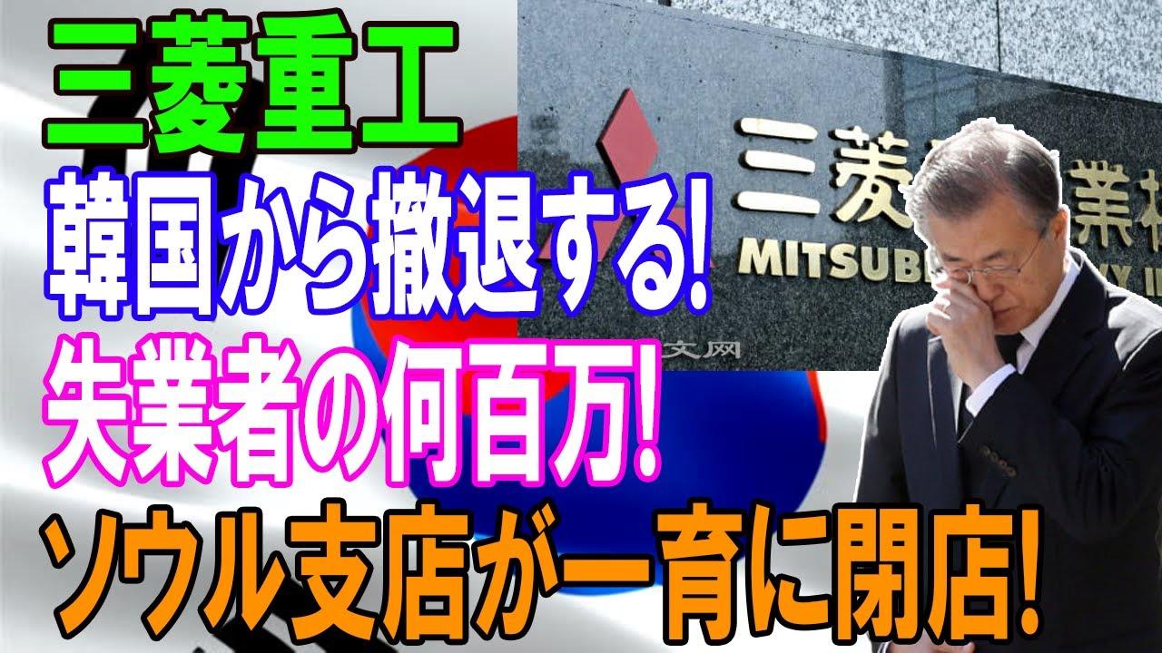 Youtube 韓国経済危機 韓国企業、日本の技術供与薄れ存亡の危機に…鉄鋼大手ポスコも新日鉄の技術盗用で苦境突入