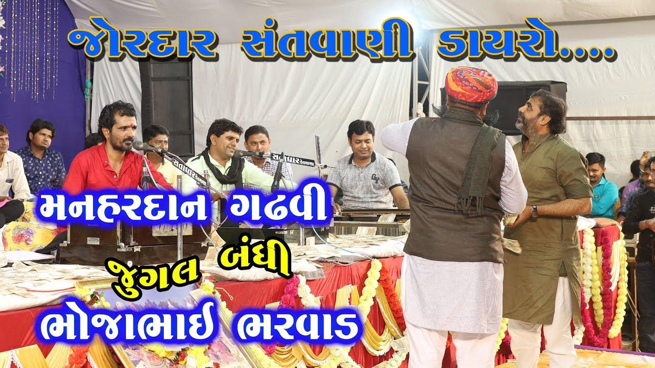 Shiv Ne Shakti Akhand Bhakti || Manhar Gadhavi Officail || Ralgon (Talaja ) Live 2018
