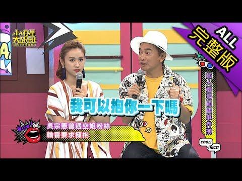 【完整版】藝人機場闖關事件簿!2018.08.29小明星大跟班